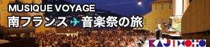 南フランス音楽祭の旅 :: Produced by KAJIMOTO